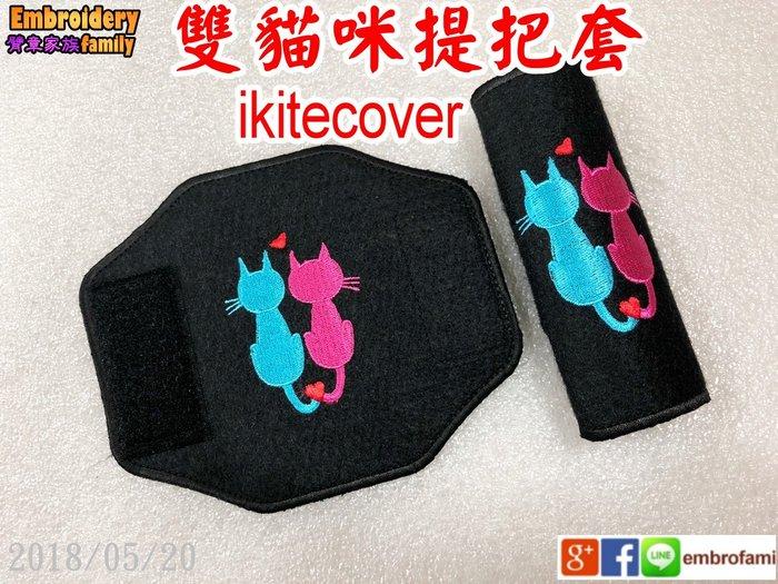 ※臂章家族※貓奴愛用雙貓咪喵星人行李箱提把套/把手套/保護套,ikitecover 提把套組  (2個/組)