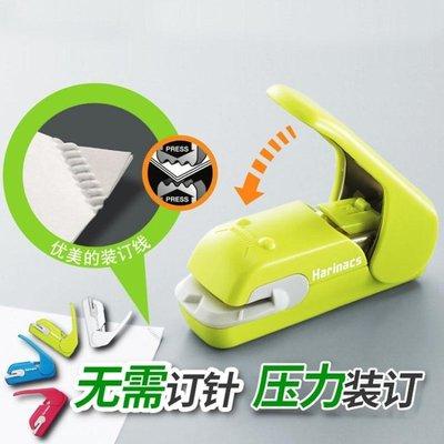 無針訂書機抖音同款壓紋無釘訂書器學生辦公用創意環保安全省力型