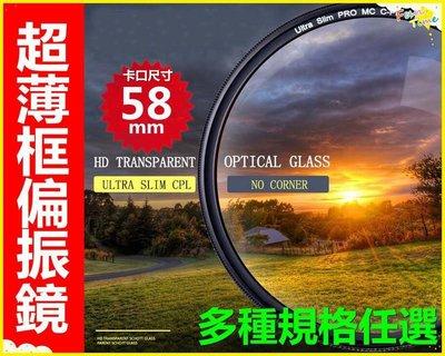 【超薄框 偏振鏡】 多規格任選!此賣場58mm濾鏡單眼相機尼康索尼攝影棚偏光微距登山NiSi可參考