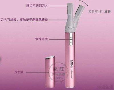 電動除毛刀脫毛器女用去腋下毛體毛腿器刮毛刀修眉刀