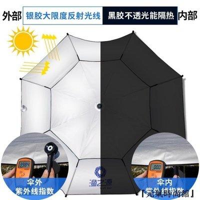 『元氣時尚館』 太陽遮陽傘漁之源釣魚傘2.2米萬向防雨魚傘加厚2.4大雨傘垂釣遮陽傘漁具釣傘L7H20 台北市