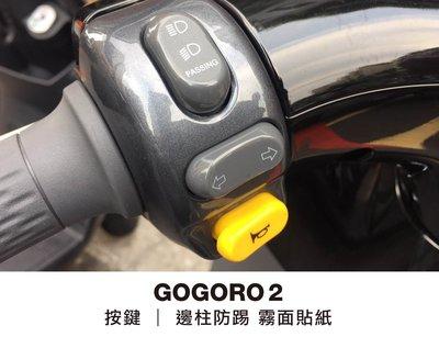 gogoro 2 按鍵+邊柱防踢 霧面貼紙(gogoro2 Plus 2S delight 可用)