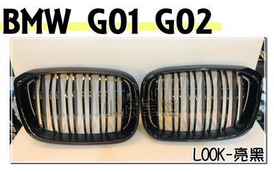 小傑車燈精品--全新 BMW G01 G02 X3 X4鋼琴烤漆 雙槓 LOOK 亮黑 鼻頭 水箱罩