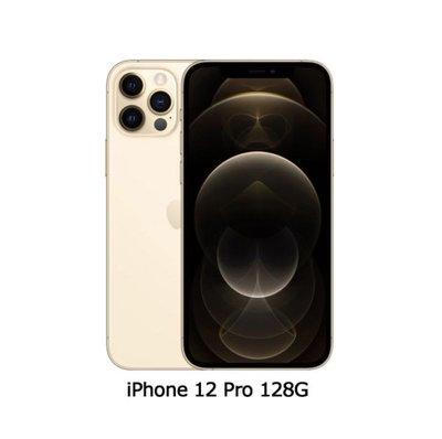 Apple IPhone 12 Pro 128GB 金色(可約面交/現貨/全新未拆封/台灣公司貨)