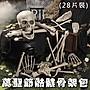 萬聖節 骷髏骨架包 (28片) 骷髏頭 骨頭 散骨...