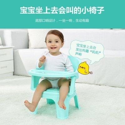 兒童餐椅兒童餐椅叫叫椅帶餐盤寶寶吃飯桌兒童椅子餐桌靠背寶寶小凳子塑料LX