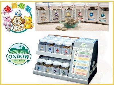 ☆童話寵物☆oxbow 健康御守寶錠 小動物食品新進化 試賣價 每顆8元  混搭60錠350元
