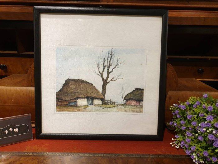 【卡卡頌 歐洲跳蚤市場/歐洲古董】法國老件 木框  淡雅 房子與樹的對話  簽名  複製水彩畫pa0306
