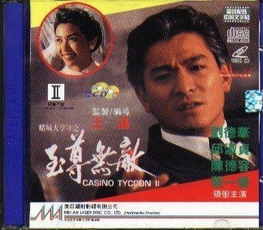 劉德華 邱淑貞-賭城大亨2至尊無敵VCD