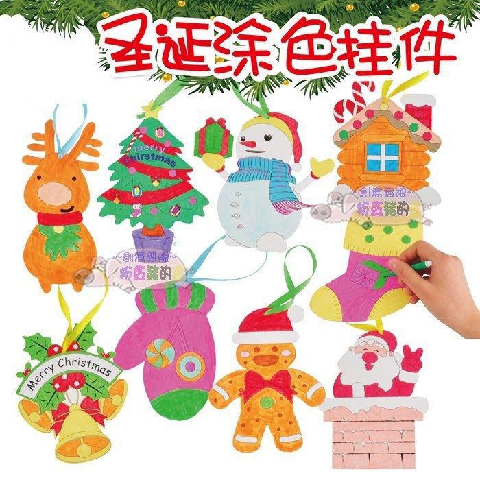 ♥粉紅豬的店♥耶誕節 聖誕節 手作 DIY 著色 吊飾 掛飾 耶誕樹 裝飾 佈置 材料包 兒童 親子 活動 贈品-現