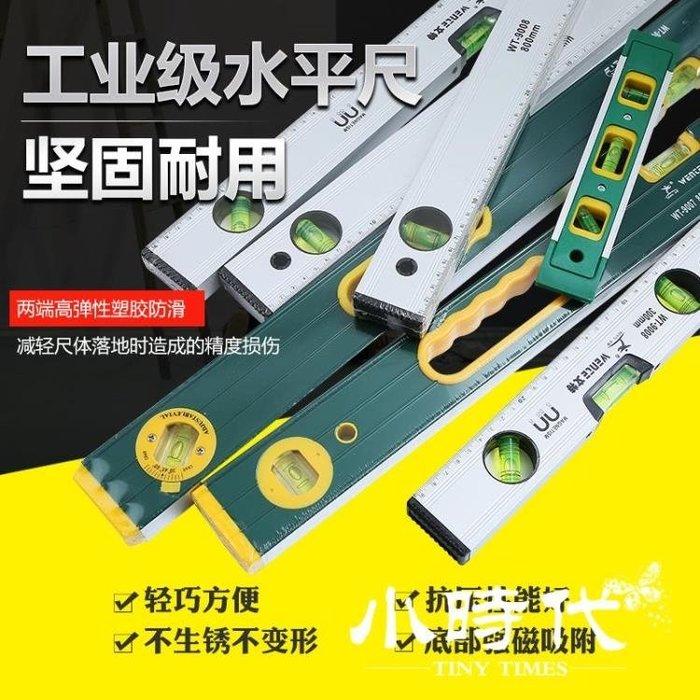 水平尺 鋁合金磁性迷你水平尺高精度裝修精密測量工具水平儀靠尺