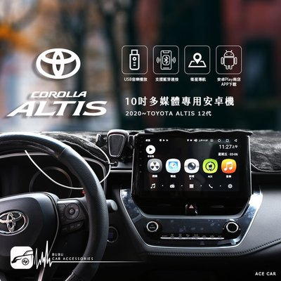 M1A TOYOTA 豐田 2020年~Altis 12代【10吋專用安卓機】PLAY商店 APP下載 導航 藍芽