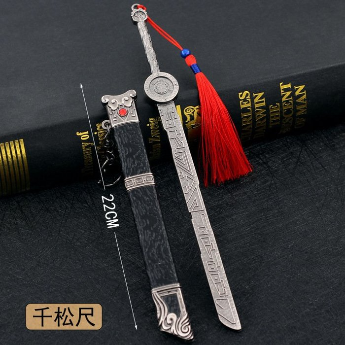 天醒之路 千松尺 22cm(長劍配大劍架.此款贈送市價100元的大刀劍架)