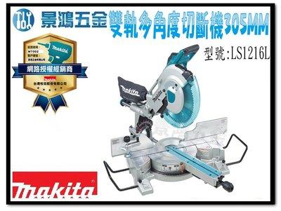 宜昌(景鴻) 公司貨 MAKITA 牧田 LS1216L 12吋 木工用 滑軌 雙軌 多角度 切斷機 圓鋸機 含稅價