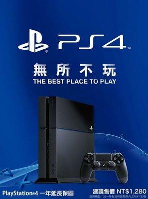 PlayStation4 PS4 主機 原廠 一年延長保固卡(可線上開卡免運費) 【台中恐龍電玩】