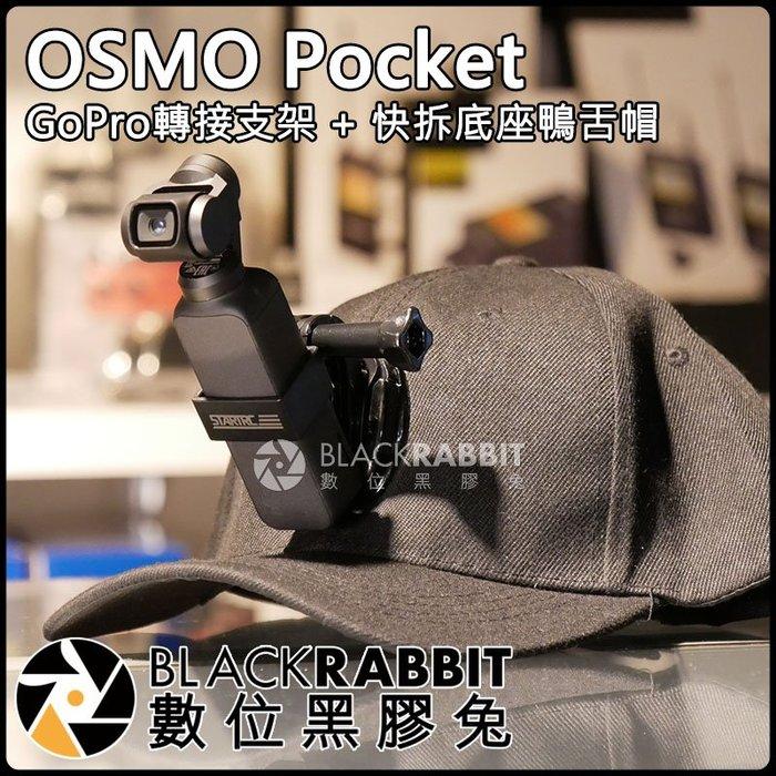 數位黑膠兔【 DJI 大疆 OSMO Pocket GoPro 轉接 支架 + GH36 快拆座 鴨嘴帽 附J扣】 固定