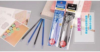 擦擦筆 筆芯 每包4支特價$28元 筆芯 筆心 補充包 環保筆芯 替換筆芯【最愛生活網】