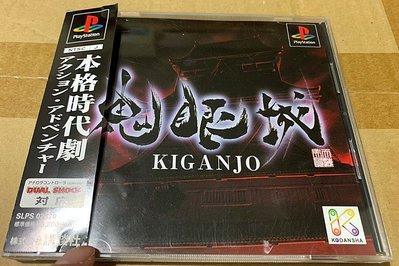 幸運小兔 PS遊戲 PS 鬼眼城 KIGANJO 有側標 PlayStation PS3、PS2 適用 E6