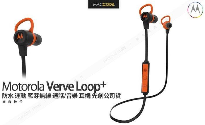 Motorola Verve Loop+ 防水版 運動 藍牙 無線 耳機 通話/音樂 先創公司貨 現貨 含稅 贈運動腰包