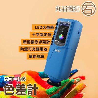 《丸石鐵鋪》色差儀色彩對比 分光測色儀 色差計 測量儀/測試儀/實驗儀器 MET-CM6  色差計