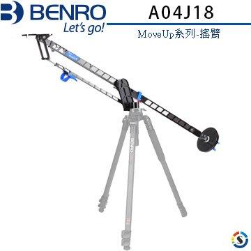 【華揚數位】☆全新 BENRO百諾-MoveUp系列-搖臂 A04J18 公司貨
