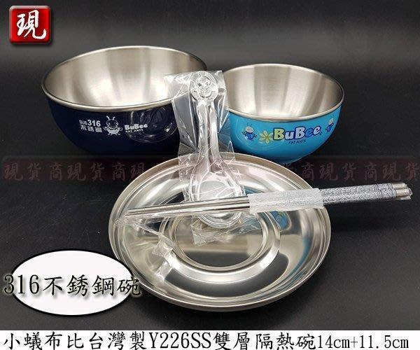 【現貨商】台灣製 國中國小推薦 藍 小蟻布比豆豆2入組 14+11.5cm 雙層隔熱碗316不銹鋼附鐵蓋Y226SS