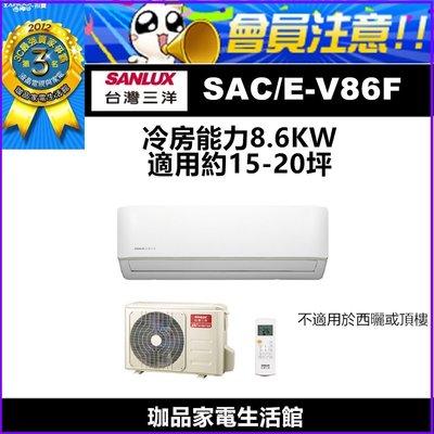 A【能源效率1級】【15-20坪】三洋變頻冷氣SAE-V86F/SAC-V86F【配合安裝/免費規劃/安裝另計】