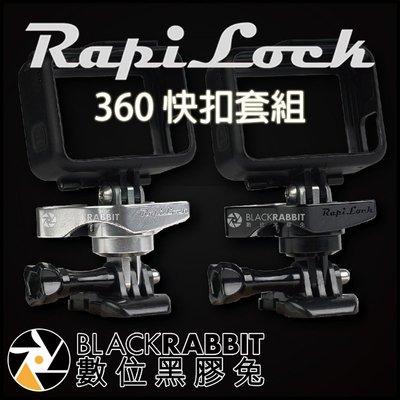 數位黑膠兔【 RapiLock 360...