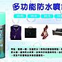 日本 PINOLE 防水噴霧(氟素型)420ml  雨天必備  防水  日本原裝進口 ✪棉花糖美妝香水✪