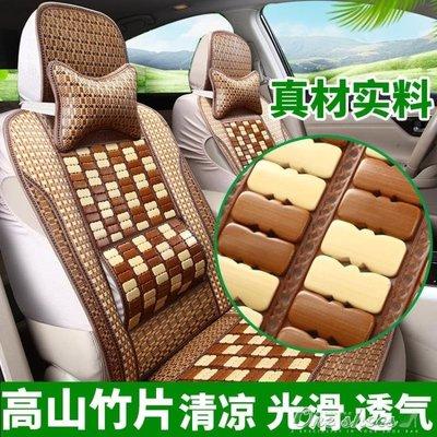 汽車坐墊夏季通用竹片麻將涼墊單片轎車面包車貨車夏天涼席座墊套  YXS