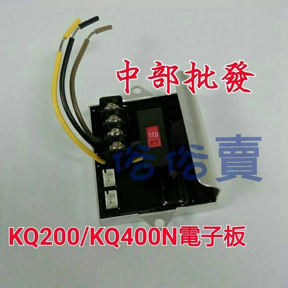 『中部批發』無延緩3秒裝置KQ200 400.KQ200N.400N 專用電路板 電子式加壓機馬達木川電子板另售3秒延遲