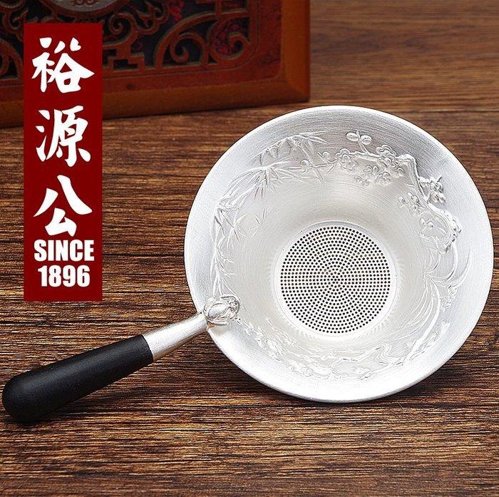 999純銀茶漏 帶木把銀茶漏茶濾 手工銀茶具yyg-158