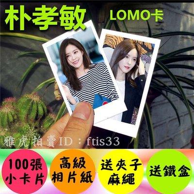 【預購】朴孝敏個人寫真照片100張lomo卡片 小卡韓國明星寫真 生日禮物kp450