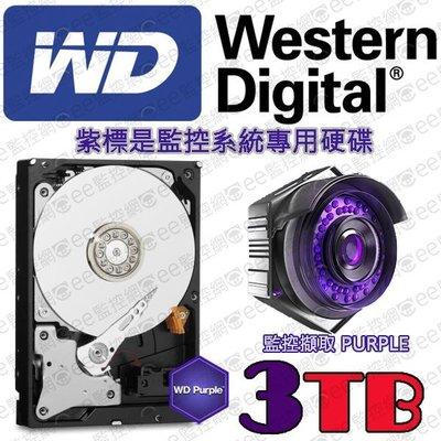 WD 紫標 3TB 硬碟 監視器 監控專用 低溫 低轉速 監控碟就是設計於24小時不停運轉 【ee監控網】 台北市