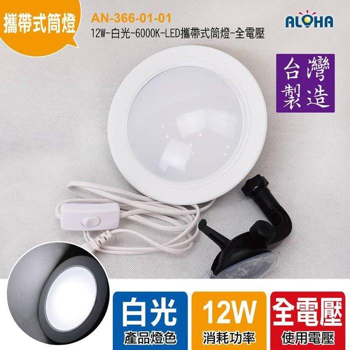 阿囉哈LED化妝燈【AN-366-01-01】12W-白光-6000K-LED攜帶式筒燈 LED居家照明/家飾燈/筒燈
