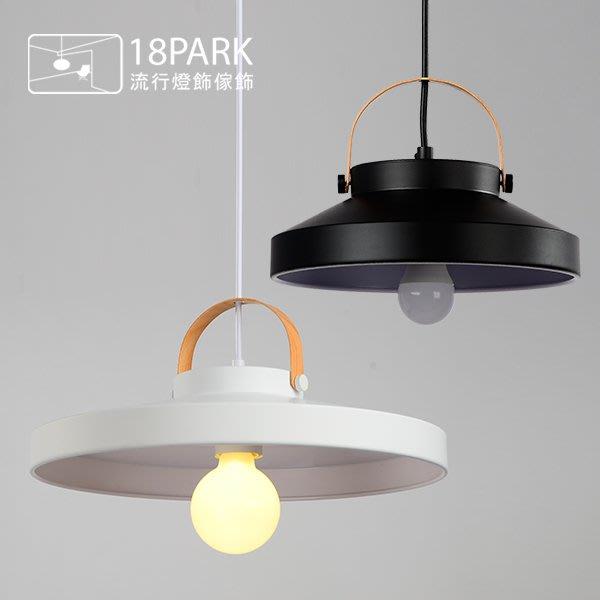 【18PARK 】 質感生活 Latissa [ 拉提莎吊燈-中款(7色) ]