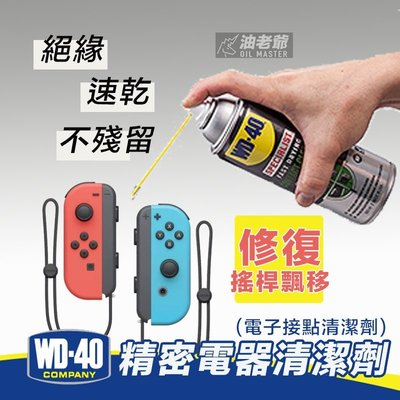 【200ml】WD40 精密電器清潔劑...