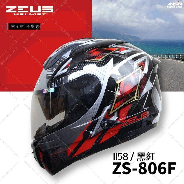 [中壢安信] ZEUS 瑞獅 806F 彩繪 II58 黑紅 全罩 安全帽 內嵌墨片 空力鰭片 負壓排氣導流