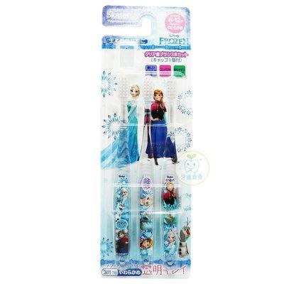 日本Skater FROZEN冰雪 6-12才 兒童牙刷3入(透明刷柄)附刷頭蓋一