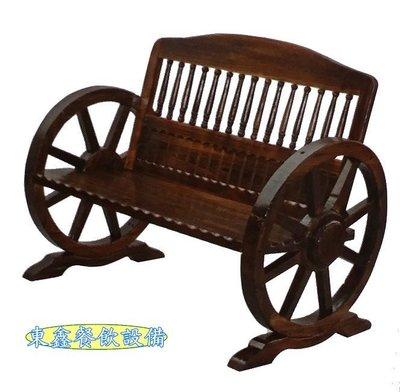 ~~東鑫餐飲設備~~  全新 B295-1 車輪椅 / 造型椅 / 造型木椅 / 休閒椅 / 風格椅