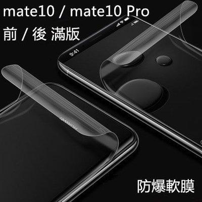 【防爆滿版軟膜】華為 Mate 10 / Mate10 Pro 防爆膜 高清 不翹邊 螢幕保護貼 TPU 貼膜 保護膜