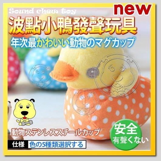 【幸福培菓寵物】Petstyle》波點小鴨發聲玩具10cm 特價99元(補貨中)