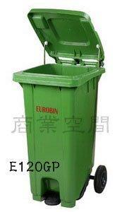 雙腳踏垃圾子車 120公升 垃圾子車 垃圾推桶 資源回收桶 分類垃圾桶(E120GP) 垃圾筒