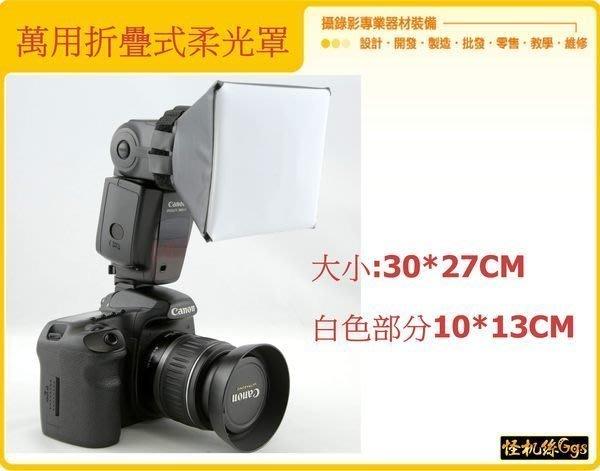 怪機絲 YP-7-003-06 通用型 柔光罩 萬用 折疊式 閃光燈 柔光罩 通用接口