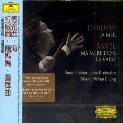 德布西:海&拉威爾:鵝媽媽、圓舞曲 Debussy : Lamer&Ravel : Ma Mere L'Oye / 鄭明勳 ---4764498
