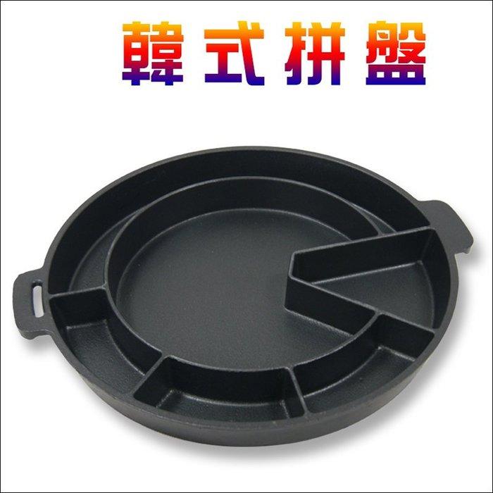 【Treewalker露遊】34韓式拼盤 露營韓式鑄鐵岩燒烤盤 野炊 烤肉盤 燒烤  不沾鍋 烤 圍爐 厚實鍋