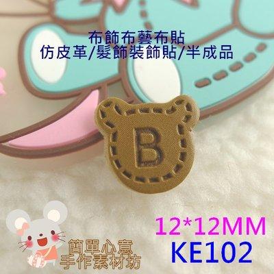 KE102【每組3個20元】12MM韓版仿皮革裝飾熊熊頭款標誌/布標/織標布貼☆手作材料髮飾【簡單心意素材坊】