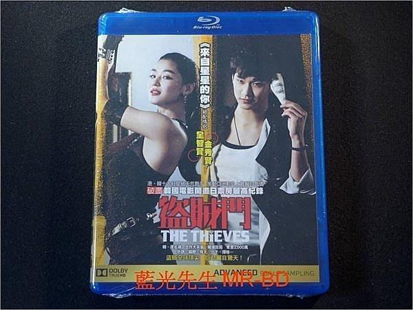 [藍光BD] - 神偷大劫案 ( 盜賊門 ) The Thieves