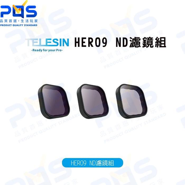 TELESIN HERO9 ND濾鏡組 GoPro 副廠周邊 相機鏡頭 台南PQS