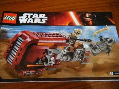 樂高積木 - LEGO  Star War 星際大戰系列 #75099 Rey's Speeder